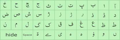 urdu arabic keyboard