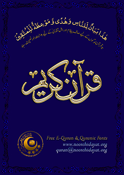 Quran-e-Karim With English Translation