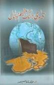 TTesri Jang-e-Azeem Aur Dajjal