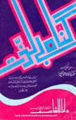 Gunah-e-Bay Lazzat